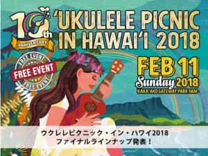 ウクレレピクニック・イン・ハワイ2018の日本から豪華スペシャルゲストの出演が決定!