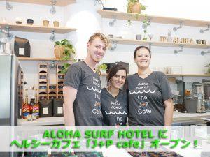 新鮮ヘルシー「J+Pカフェ」がワイキキにオープン!