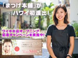 「まつげ本舗」がハワイ初進出!