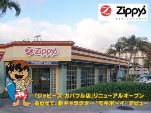 『ジッピーズ・カパフル店』がリニューアルオープン!