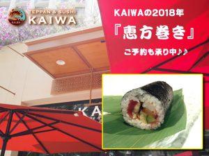KAIWA★2018年恵方巻き ご予約も承り中♪♪