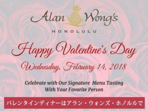 アラン・ウォンズ・ホノルルのバレンタインデー・スペシャル