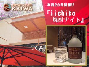 KAIWA☆本日開催「iichiko焼酎ナイト」!!