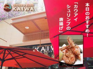 KAIWA本日のおすすめ★カラリと揚げたカウアイシュリンプ♪