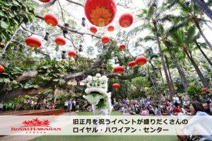 旧正月を祝うイベントが盛りだくさんのロイヤル・ハワイアン・センター