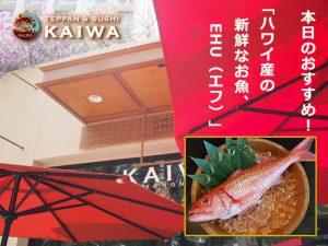 KAIWA本日のおすすめ★新鮮なハワイのお魚「EHU(エフ)」♪