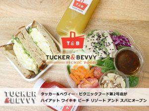 タッカー&ベヴィー・ピクニックフードのハイアット ワイキキ店オープン