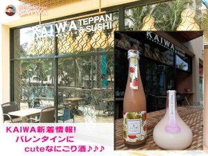 KAIWA☆バレンタインにCuteなにごり酒♪♪♪