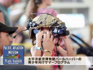 太平洋航空博物館の青少年向けサマープログラム