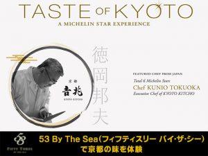 53 バイ・ザ・シーで京都の味を体験