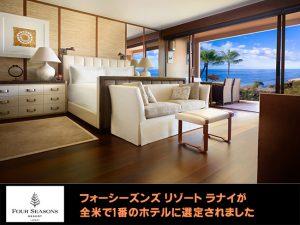 フォーシーズンズ リゾート ラナイが全米で1番のホテルに選定
