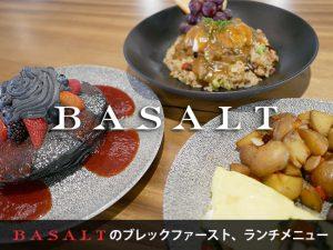 BASALTが朝食&ランチメニューをスタート!