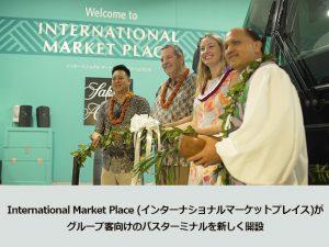 インターナショナルマーケットプレイスがバスターミナルを開設
