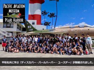 太平洋航空博物館のディスカバー・ユースプログラム