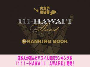 「111-HAWAII AWARD」公式ランキングブック緊急出版!!