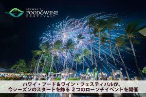 ハワイ・フード&ワイン・フェスティバルのスタートを飾るローンチイベントを開催
