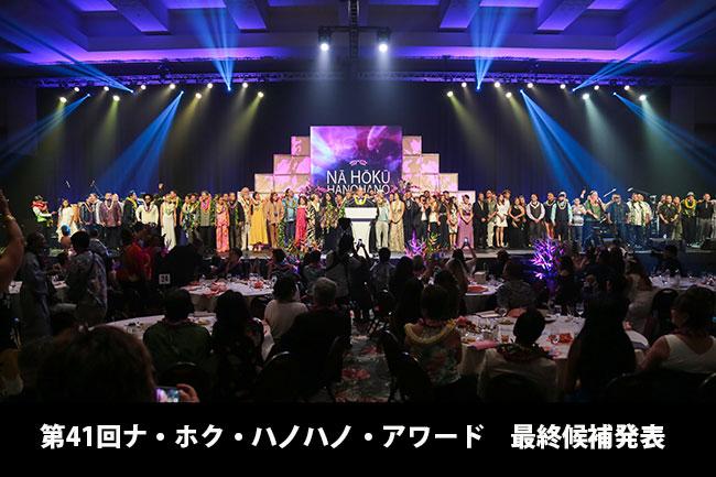 メレ・メイ:第41回ナ・ホク・ハノハノ・アワード 最終候補発表