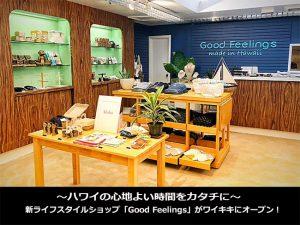 新ライフスタイルショップ「Good Feelings」がオープン!