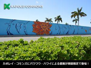 カポレイ・コモンズにパウワウ・ハワイによる壁画が登場!