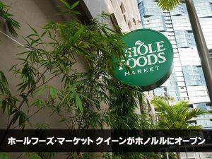 ホールフーズ・マーケット クイーンがホノルルにオープン