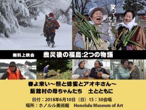 震災復興をテーマにしたドキュメンタリーを無料上映