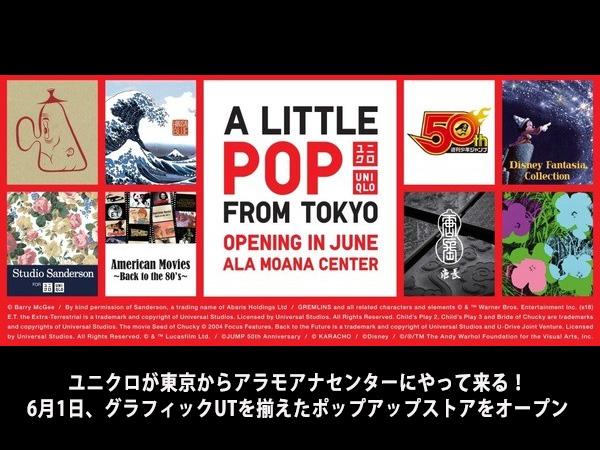 東京からハワイへ、ユニクロのポップアップストアがオープン!