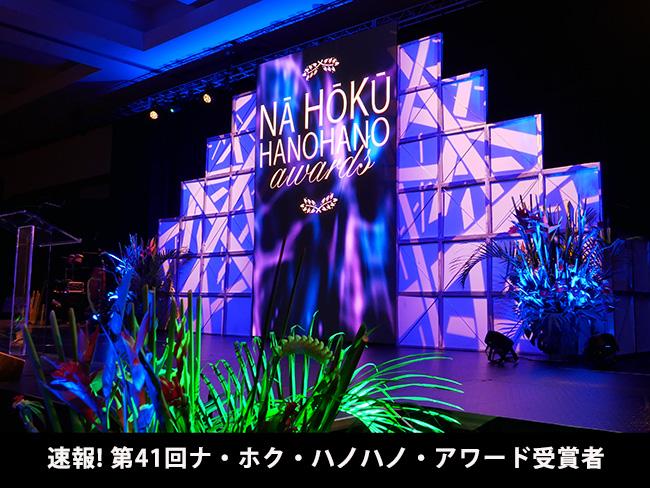 速報:第41回ナ・ホク・ハノハノ・アワード受賞者