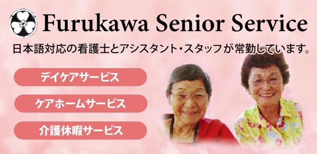 ハワイのデイケア、ケアホーム、介護はフルカワ・シニアサービス