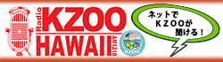 AM1200・KZOOラジオ・ハワイ