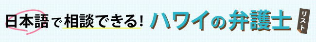 日本語で相談できるハワイの弁護士リスト