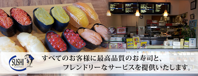 すべてのお客様に最高品質の寿司と、 フレンドリーなサービスを提供いたします。