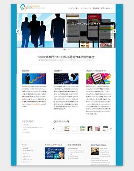 WEB制作部門サイト 「QP WEB」