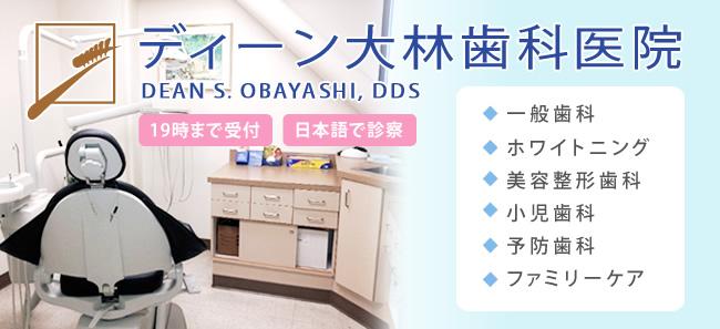ディーン大林歯科医院 DEAN S. OBAYASHI, DDS