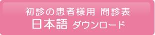 初診の患者様用 問診表 日本語ダウンロード