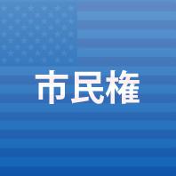 米国市民権