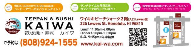 kaiwa hawaii