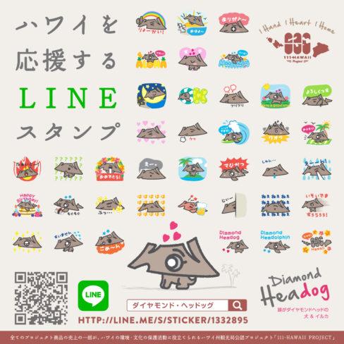 111-LINE-eye