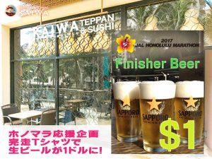 ホノマラ応援企画★完走Tシャツで生ビールが1ドルに!