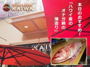 KAIWA☆本日のおすすめ!ハワイ産の新鮮な「オナガ鯛」♪♪
