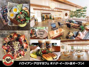 ハワイアン・アロマカフェがオハナ・ワイキキ店をオープン