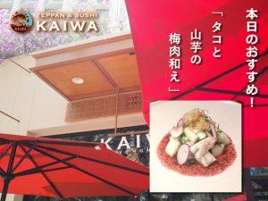 KAIWA本日のおすすめ★タコと山芋の梅肉和え♪♪