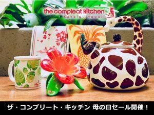 ザ・コンプリート・キッチン 母の日セール開催!