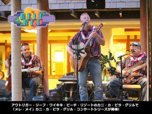 メレ・メイ:カニ・カ・ピラ・グリル・コンサートシリーズ