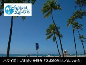 ゴミ拾いを競う「スポGOMIホノルル大会」ハワイ初上陸!