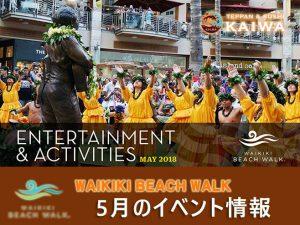 カイワのあるワイキキビーチウォークの5月のイベントは、♪