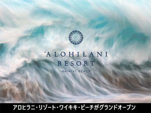 アロヒラニ・リゾート・ワイキキ・ビーチがグランドオープン