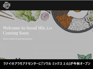 ラナイ@アラモアナセンターにソウル ミックス 2.0がオープン 今秋オープン