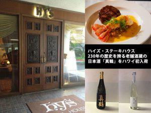 ハイズ、老舗酒蔵の日本酒「真鶴」をハワイ初入荷