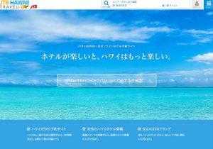 JTBハワイトラベル.com 5周年記念キャンペーン実施中!