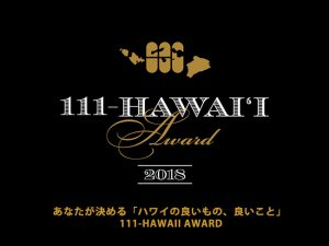 日本人によるランキングハワイ-2018年「111アワード」の投票がスタート!